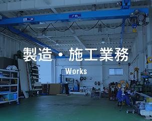製造・施工業務